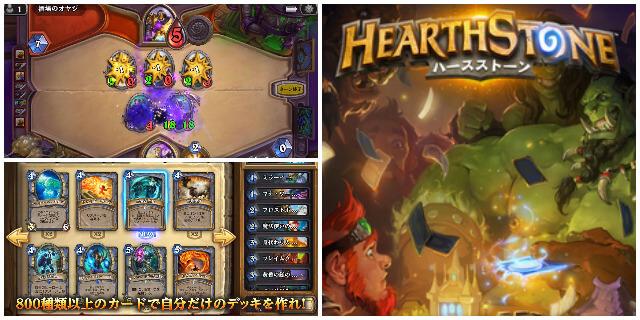 Hearthstone: ハースストーンのイメージ