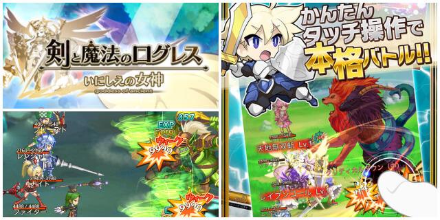 剣と魔法のログレス いにしえの女神のイメージ