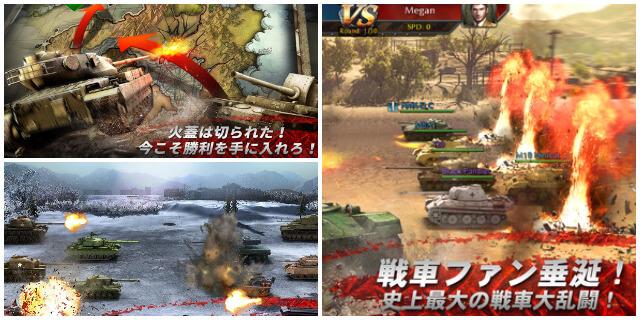 戦車帝国のイメージ