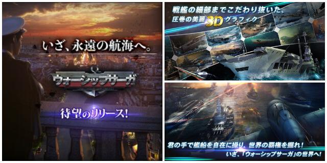 ウォーシップサーガ:Warship Sagaのイメージ