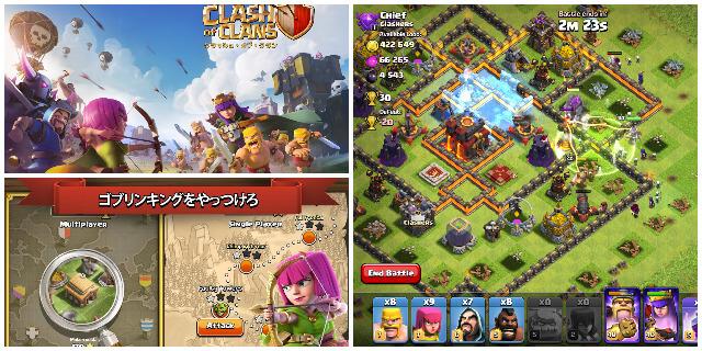 クラッシュ・オブ・クラン: Clash of Clansのイメージ
