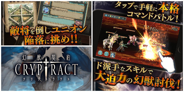 幻獣契約クリプトラクトのイメージ