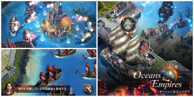 オーシャン&エンパイア: Oceans&Empiresのイメージ