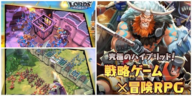 ロードモバイル: Lords Mobileのイメージ