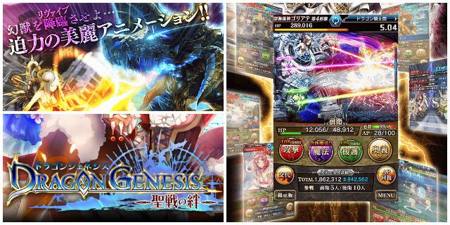ドラゴンジェネシス -聖戦の絆-のイメージ
