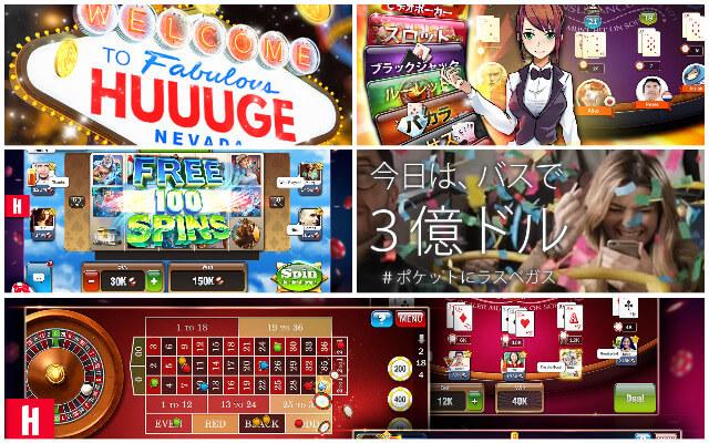 オンラインスロット&カジノ〜Huuuge Casinoのイメージ