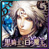黒騎士と白の魔王のアイコン