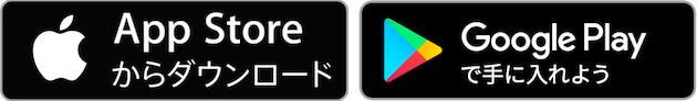 AppStore又はGooglePlayでダウンロード