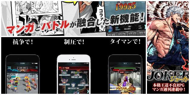 ジョーカー〜ギャングロード〜のイメージ