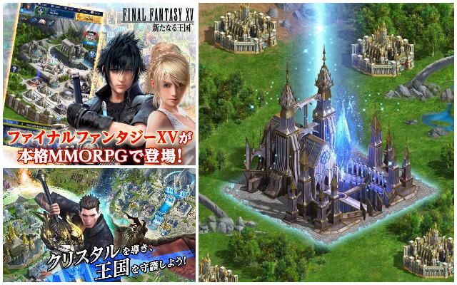 ファイナルファンタジー15: 新たなる王国のイメージ