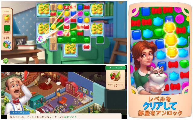 ホームスケイプ (Homescapes)のイメージ