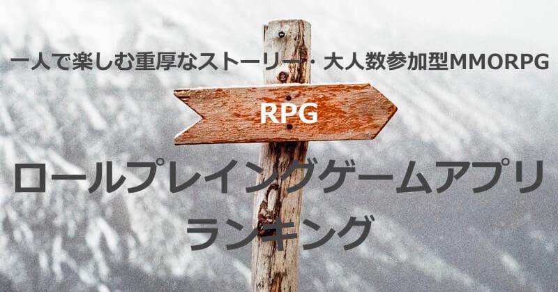 rpg_eye