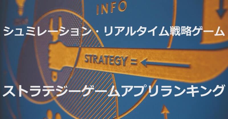 strategy_eye
