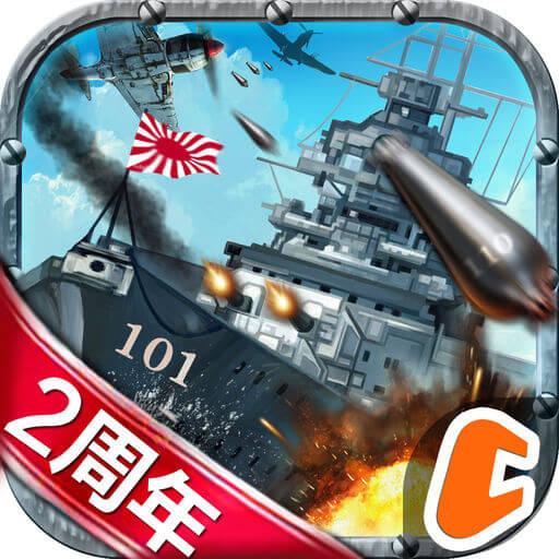 戦艦帝国-228艘の実在戦艦を集めろのアイコン