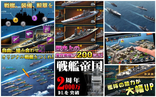 戦艦帝国-228艘の実在戦艦を集めろのイメージ