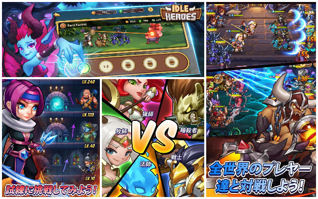 Idle Heroes -放置育成RPGのイメージ