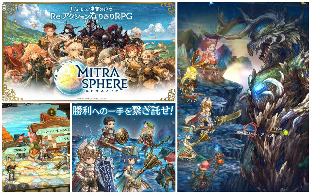 ミトラスフィア -MITRASPHERE-のイメージ