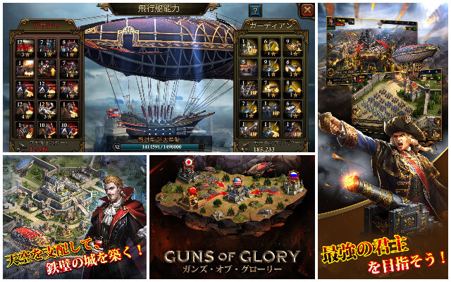 ガンズ・オブ・グローリー (Guns of Glory)のイメージ