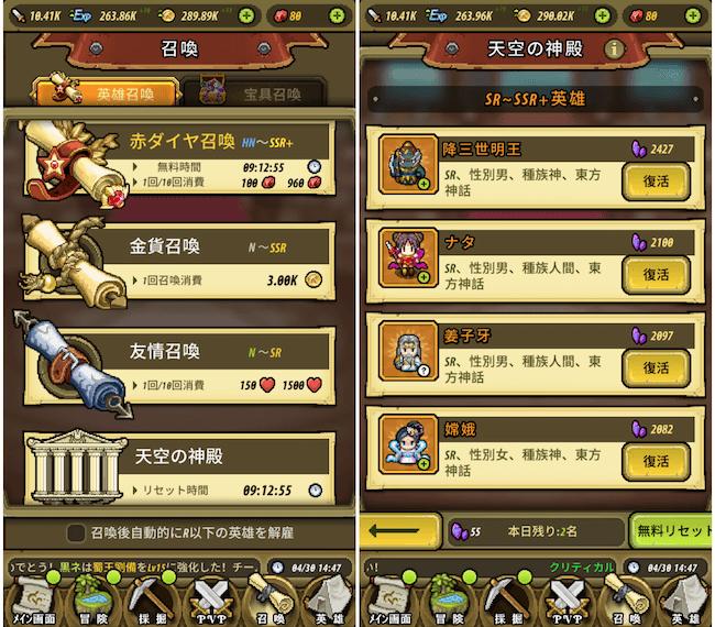 冒険ディグディグ2召喚