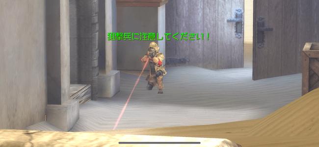 HIDEANDFIRE狙撃