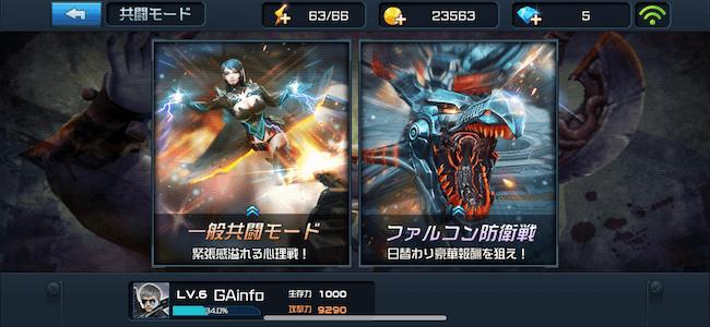 HIDEANDFIRE共闘