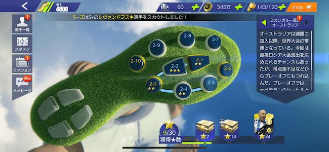 モバサカUFCゲーム画面