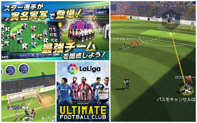 モバサカ Ultimate Football Clubのイメージ