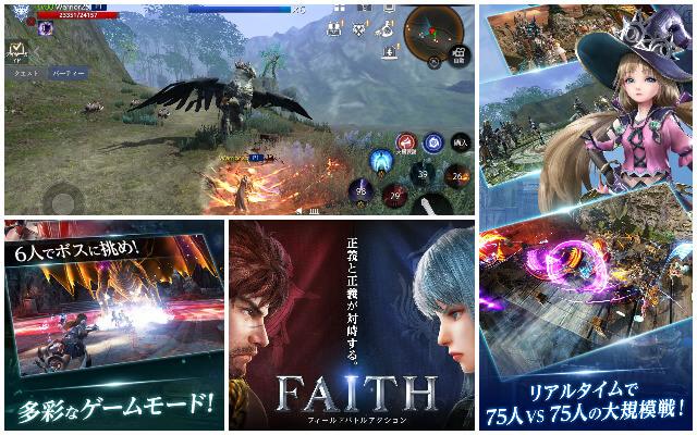 FAITH - フェイスのイメージ