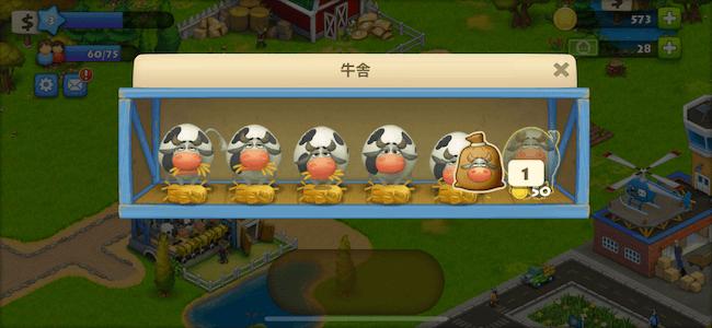 タウンシップ 牛舎