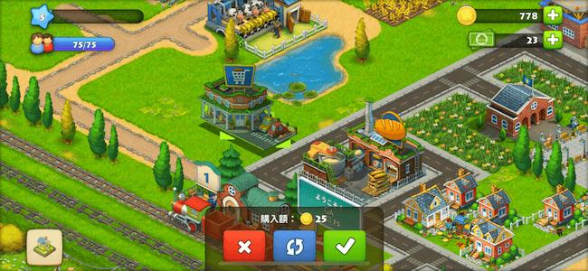 タウンシップ 建設場所