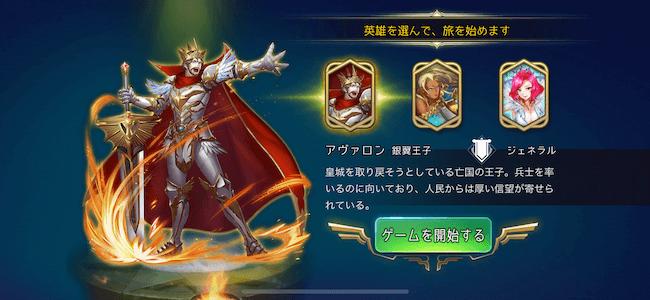 アトコン 英雄選択