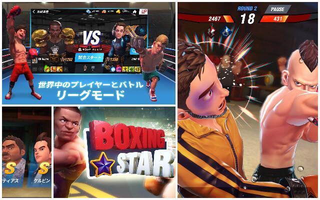 ボクシングスター (Boxing Star)のイメージ