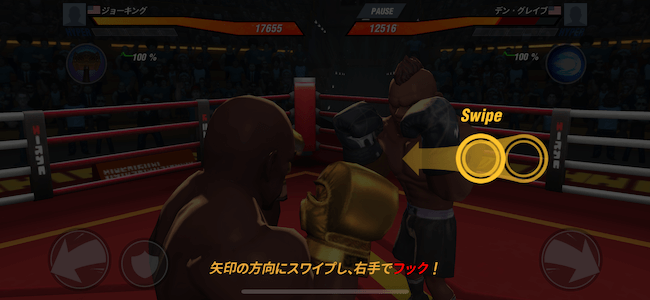 ボクシングスター 遊び方1