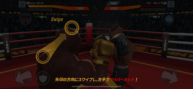 ボクシングスター 遊び方2