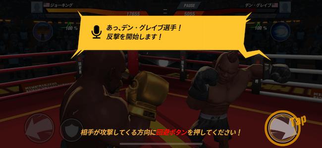 ボクシングスター 遊び方3