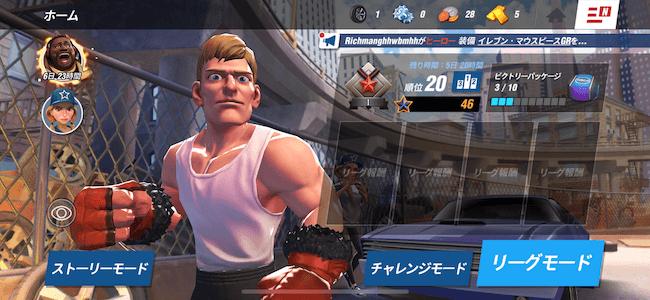 ボクシングスター ホーム画面