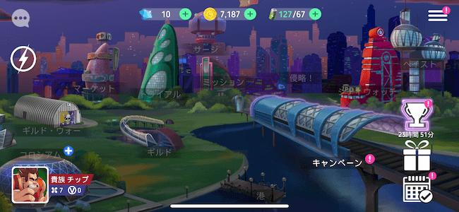 ディズニーヒーローズ ホーム画面