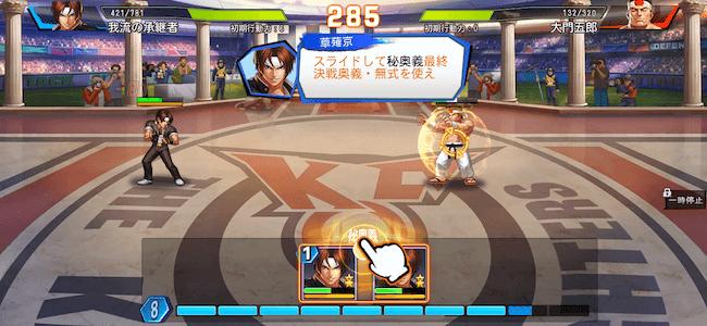 SNKオールスター 遊び方秘奥義