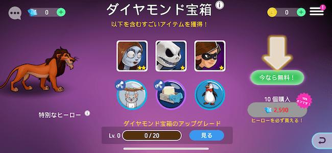 ディズニーヒーローズ 宝箱