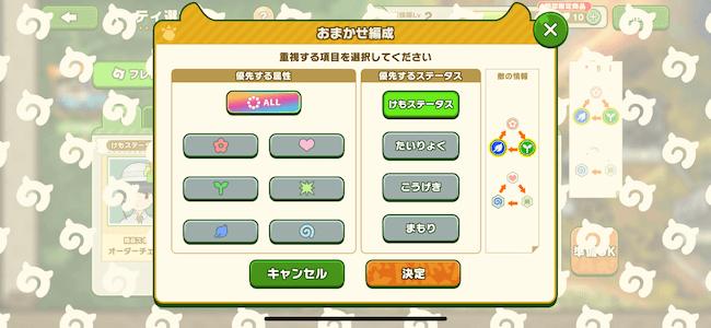 けもフレ3 パーティ編成