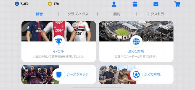 【ウイイレアプリ2020】初心者必見!試合の ...