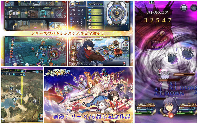英雄伝説 暁の軌跡モバイルのイメージ