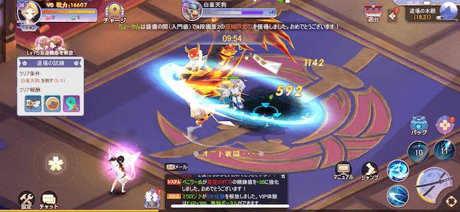 幻妖物語 妖怪世界のMMORPG