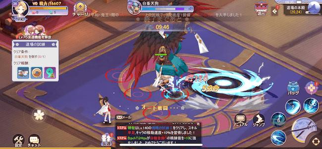 幻妖物語 ボス戦