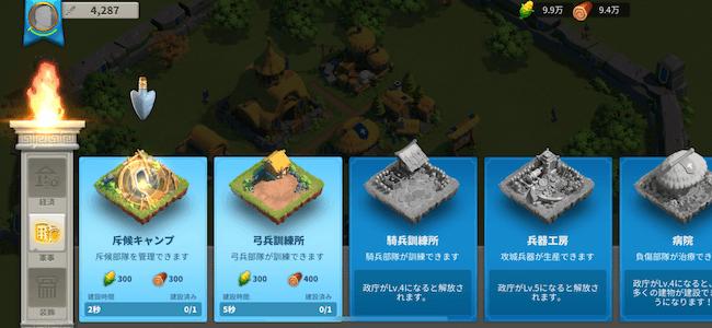 RoK 施設建設