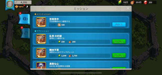 RoK ミッション