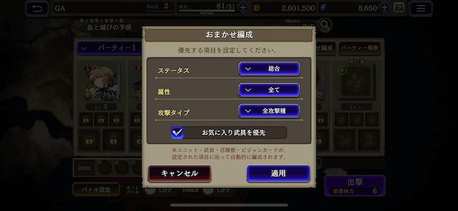 FFBE幻影戦争 おまかせ編成
