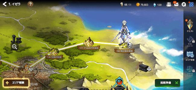 エピック7 冒険ステージ