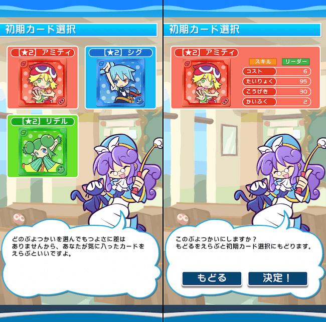 ぷよクエ カード選択