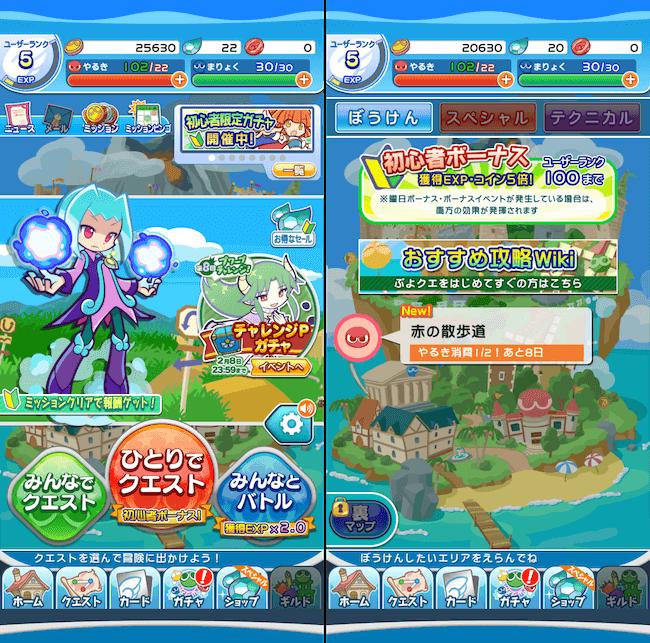 ぷよクエ ホーム画面